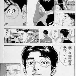 俺の副業パチログ 1/13~ディスクアップ~