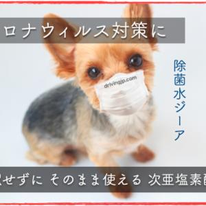 緊急!新型コロナウイルス対策に『次亜塩素酸水』