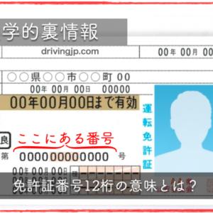 雑学的裏情報・免許証番号12桁の意味ってご存知ですか!?