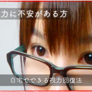 視力に不安がある方・自宅でできる視力回復法