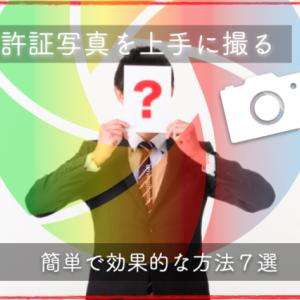 免許証の証明写真を上手に撮ってもらう!簡単で効果的な方法7選!