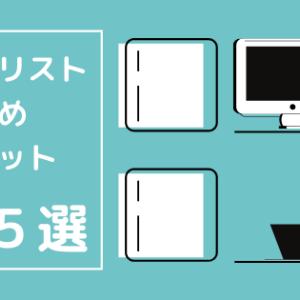 【ミニマリスト愛用】おすすめのデジタルガジェット5選【選ぶ基準も紹介】