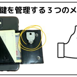【ミニマリスト】財布に家の鍵を収納するのがおすすめな3つの理由【鍵ポケット付き財布も紹介】