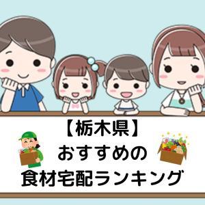 【栃木県】おすすめの食材宅配ランキング