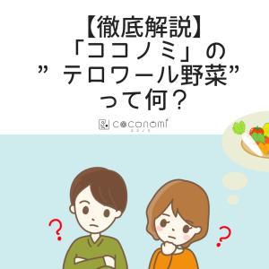 """【徹底解説】「ココノミ」の""""テロワール野菜""""って何?"""