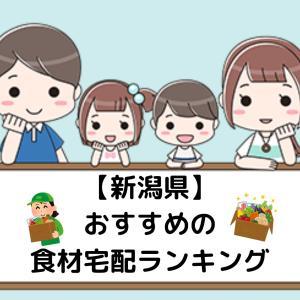 【新潟県】おすすめの食材宅配ランキング