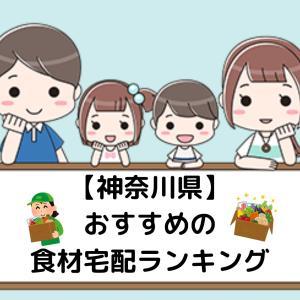 【神奈川県】おすすめの 食材宅配ランキング
