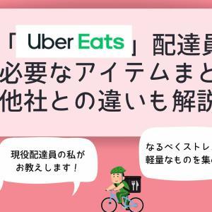 「UberEats」配達員が必要なアイテムまとめ【他社との違いも解説】