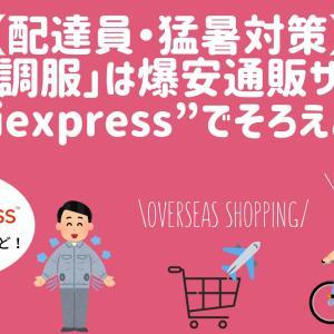"""【配達員・猛暑対策】「空調服」は爆安通販サイト""""Aliexpress""""でそろえよう!"""