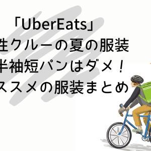 「UberEats」女性クルーの夏の服装=半袖短パンはダメ!オススメの服装まとめ