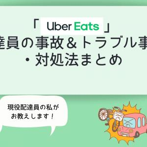 「UberEats」配達員の事故&トラブル事例・対処法まとめ