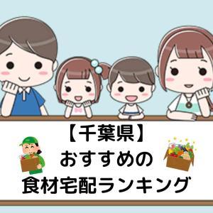 【千葉県】おすすめの食材宅配ランキング