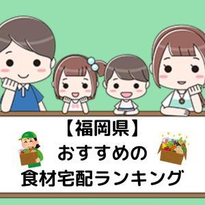 【福岡県】おすすめの食材宅配ランキング〜現地特派員が選んだ