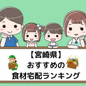 【宮崎県】おすすめの食材宅配ランキング〜現地特派員が選んだ