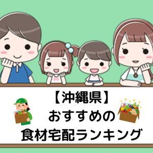 【沖縄県おすすめの食材宅配ランキング〜現地特派員が選んだ