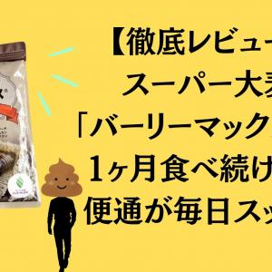 【徹底レビュー】スーパー大麦「バーリーマックス」をを1ヶ月食べ続けたら便通が毎日スッキリ&3kg減