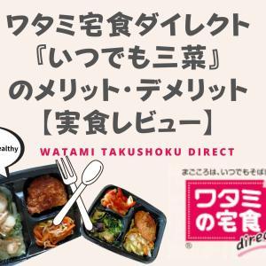 ワタミ宅食ダイレクト『いつでも三菜』のメリット・デメリット【実食レビュー】