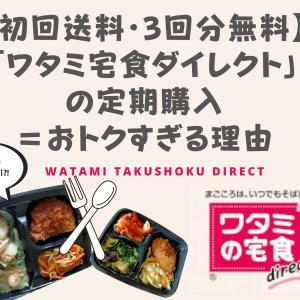 【初回送料・3回分無料】「ワタミ宅食ダイレクト」の定期購入=おトクすぎる理由