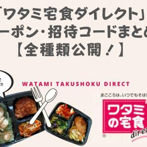 「ワタミ宅食ダイレクト」のクーポン・招待コードまとめ【全種類公開!】