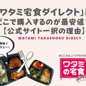 「ワタミ宅食ダイレクト」はどのサイトで購入するのが最安値?【公式サイト一択の理由】