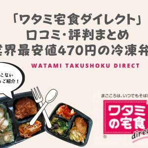 「ワタミ宅食ダイレクト」口コミ・評判まとめ【業界最安値470円の冷凍弁当】