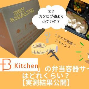 「B-kichen」の弁当容器サイズはどれくらい?【カタログ値よりひとまわり小さい!実測結果公開】