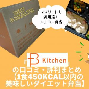 「B-kichen」の口コミ・評判まとめ【1食450kcal以内の美味しいダイエット弁当】