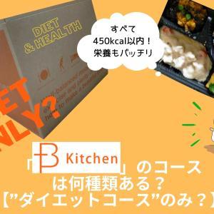 "「B-kichen」のコースは何種類ある?【""ダイエットコース""のみ?】"
