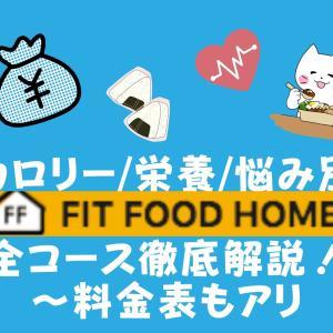 【カロリー/栄養/悩み別】「FIT FOOD HOME」全コース徹底解説!〜料金表もアリ