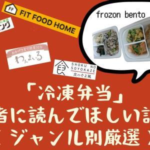 「冷凍弁当」初心者に読んでほしい記事!【7選】