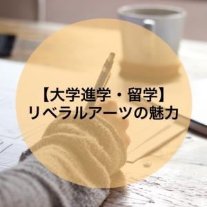【大学進学・留学】リベラルアーツの魅力