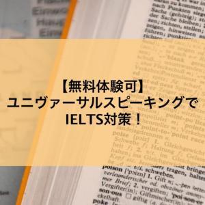 【無料体験可】ユニヴァーサルスピーキングでIELTS対策!
