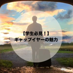 【学生必見!】ギャップイヤーの魅力