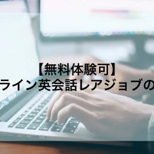 【無料体験可】オンライン英会話レアジョブの評判