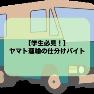【学生必見!】ヤマト運輸の仕分けバイト