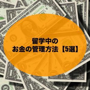留学中のお金の管理方法【5選】