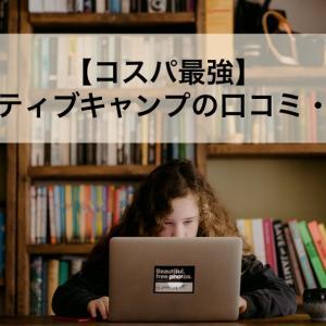 【コスパ最強】ネイティブキャンプの口コミ・評判