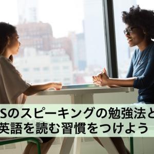 IELTSのスピーキングの勉強法とは?英語を読む習慣をつけよう!