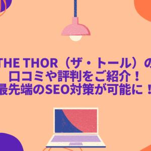 THE THOR(ザ・トール)の口コミや評判をご紹介!最先端のSEO対策が可能に!