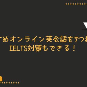 おすすめオンライン英会話を7つ紹介!IELTS対策もできる!