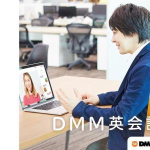 DMM英会話やってみた:議事録〜おすすめフレーズ3選〜