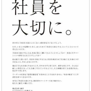 日本全国の中間管理職に告ぐ!今すぐ【識ゼミ】に入りなさい!!