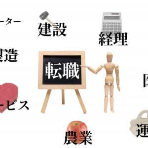 【転職希望者必見】 識学キャリアのススメ