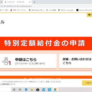 【受付初日!】10万円を「マイナンバーカード」で申請してみた