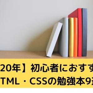 【2020年】初心者におすすめのHTML・CSSの勉強本6選