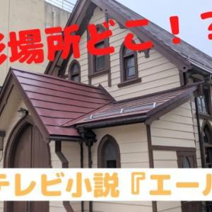 エールのオープニング映像に使われている森と教会の場所まとめ!
