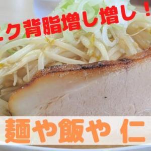 【参謀ふりぃ参戦】伊達市のラーメン|麺や飯や仁をレビュー!