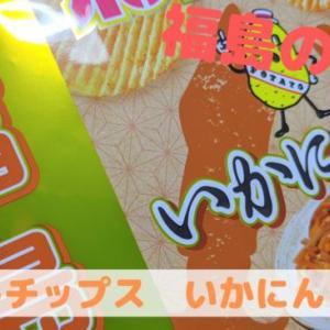 【福島の味】カルビーポテトチップスいかにんじん味をレビュー!