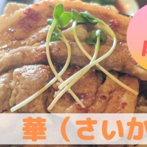 【参謀ふりぃ参戦】福島市の中華料理 西華の肉丼を口コミレビュー!