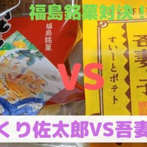 【爆笑】いもくり佐太郎vs吾妻っ子|人気があるのは〇〇!?